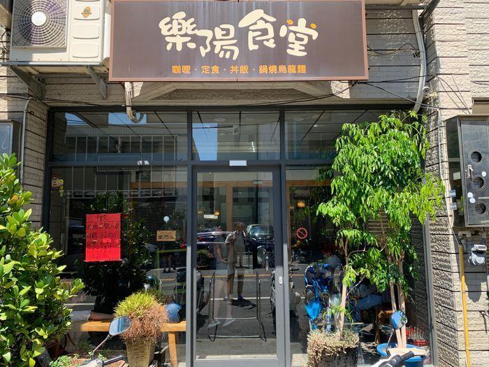 [竹北美食]樂陽食堂光明三路店。外觀