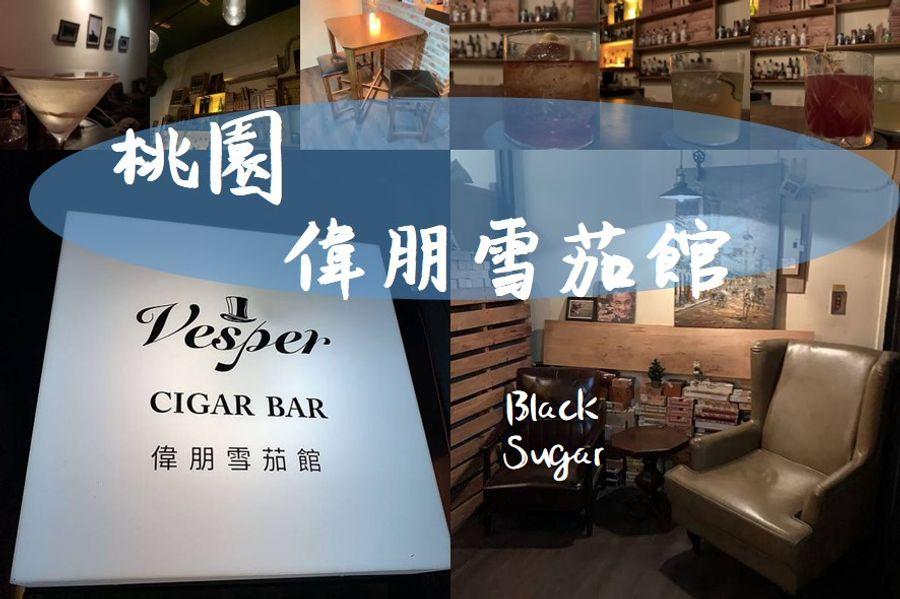 桃園酒吧推薦/偉朋雪茄館。Vesper Cigar Bar。朋友聚會放鬆好選擇。桃園經國路酒吧