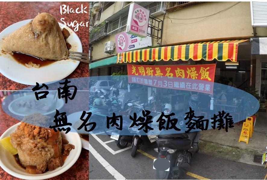 [台南美食] 光明街無名肉燥飯麵攤。在台南東興路筒仔米糕肉燥飯麵攤推薦。