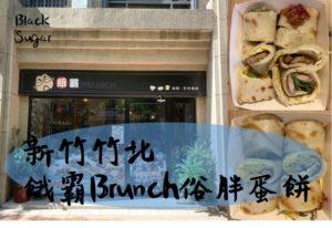 [竹北早午餐] 餓霸Brunch俗胖手作蛋餅。辣蝦醬超級好吃,新竹竹北早餐推薦。