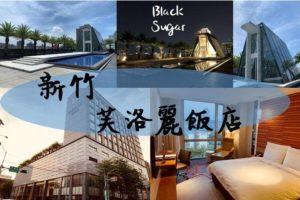 新竹芙洛麗大飯店/巨城走路3分鐘親子飯店/婚宴愛情浪漫風格新竹市中心酒店