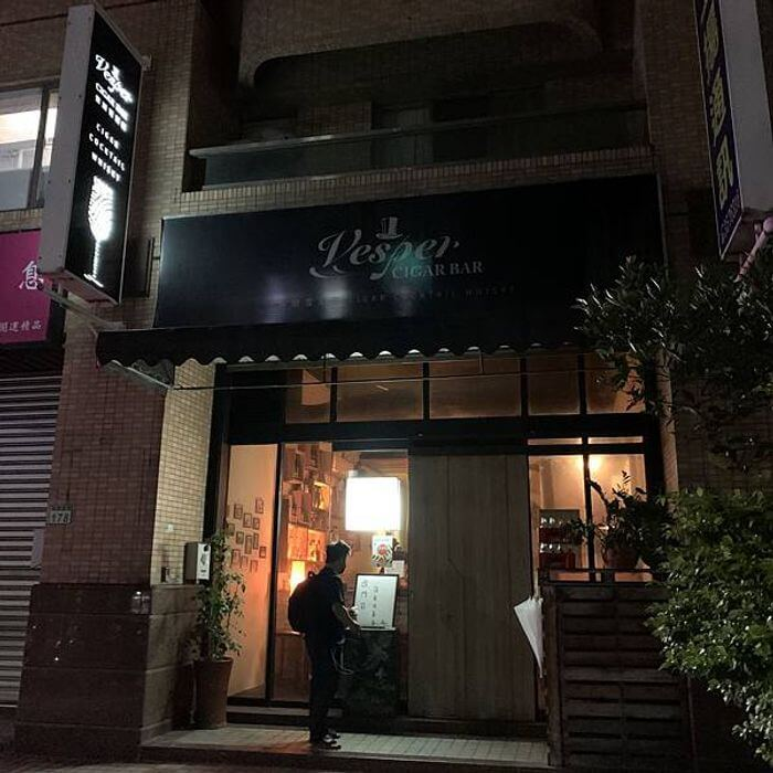 桃園酒吧推薦/偉朋雪茄館。Vesper Cigar Bar。桃園經國路酒吧