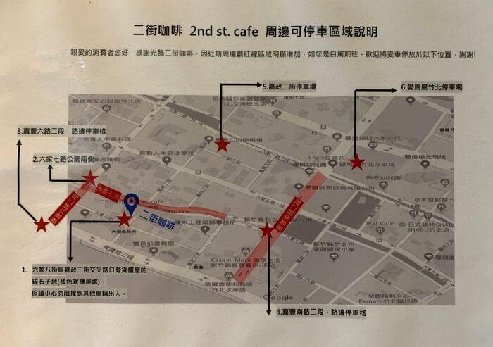 新竹竹北二街咖啡/停車資訊