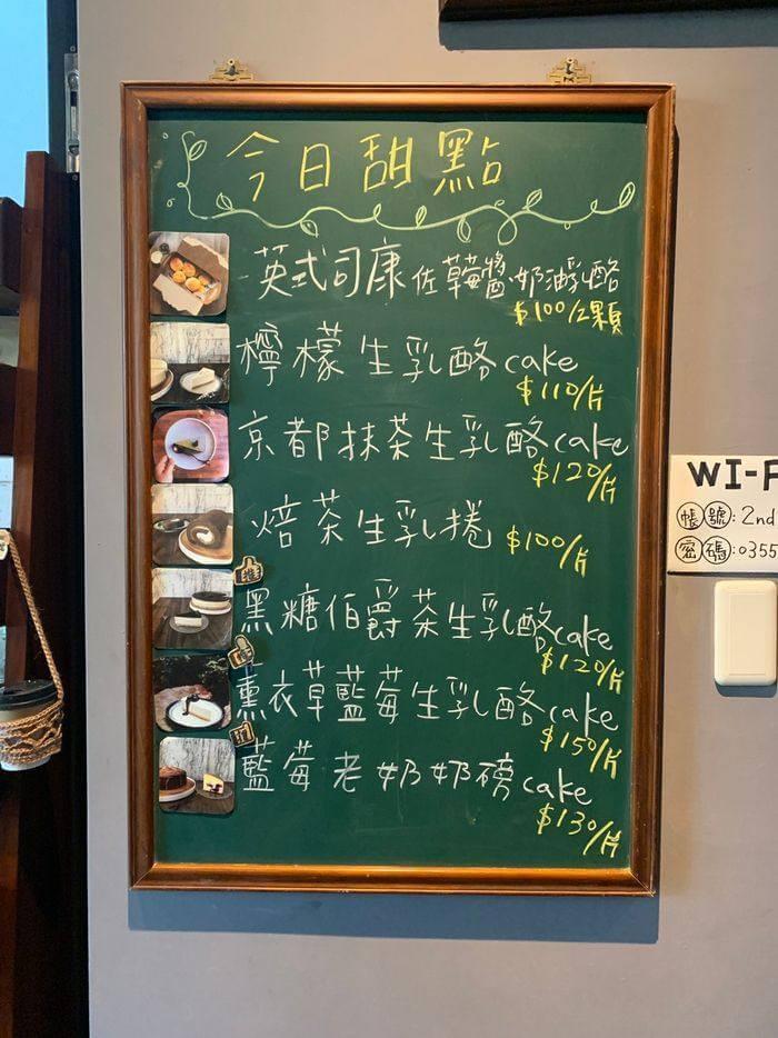 新竹竹北二街咖啡/每日甜點
