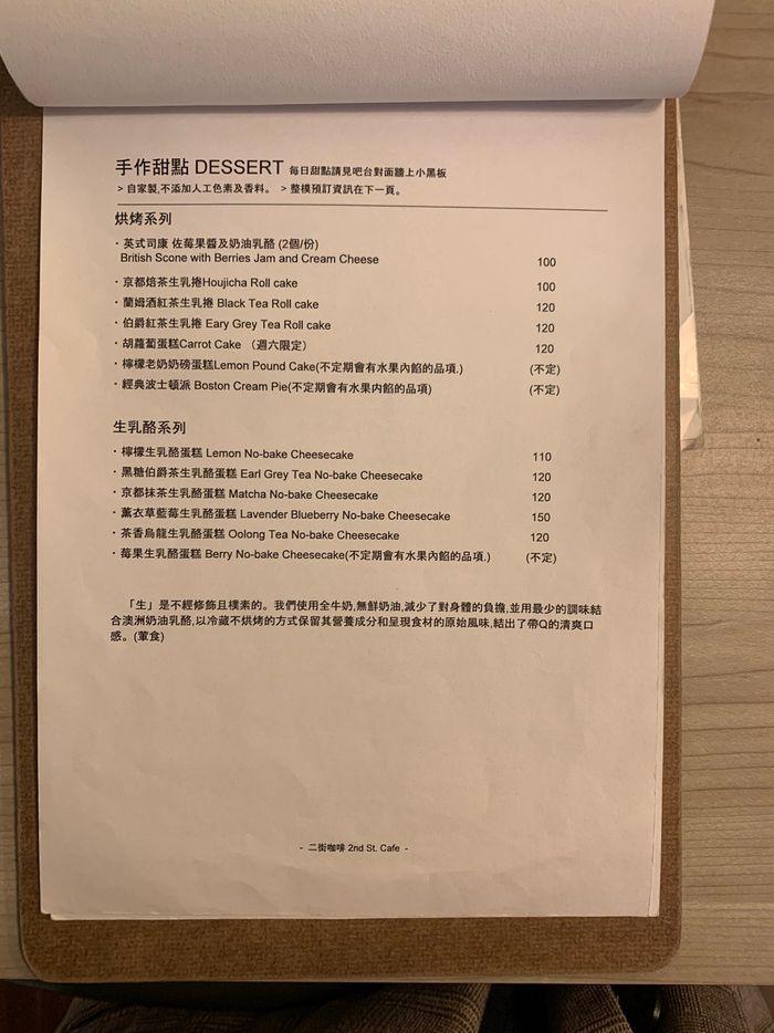 新竹竹北二街咖啡/手作甜點菜單