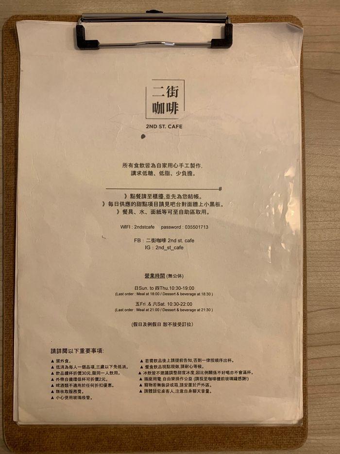 新竹竹北二街咖啡/菜單MENU