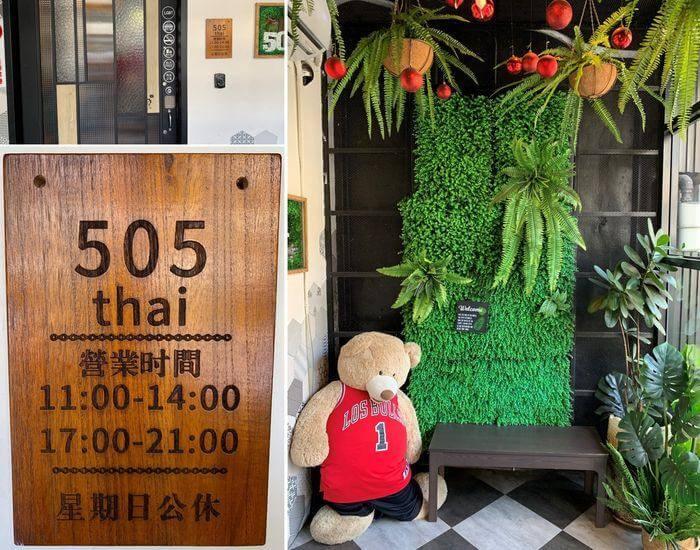 新竹竹北泰式異國料理/505THAI泰式定食/內用等待區域