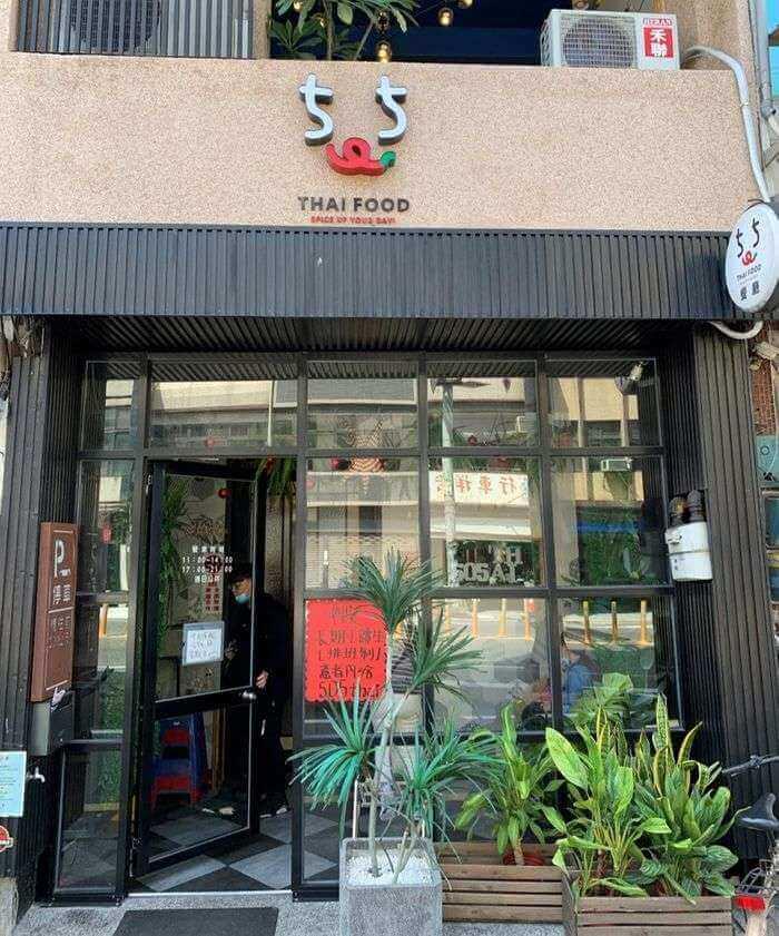 新竹竹北泰式異國料理/505THAI泰式定食/有合菜也有套餐/竹北中正東路泰國菜推薦外觀