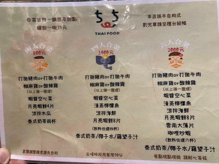 新竹竹北泰式異國料理/505THAI泰式定食/合菜菜單MENU
