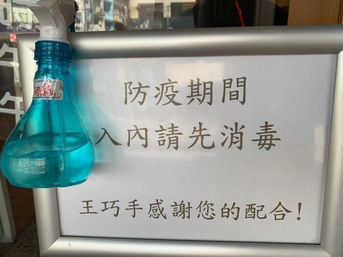 台中沙鹿王巧手小籠湯包/沙鹿早餐午餐推薦/防疫