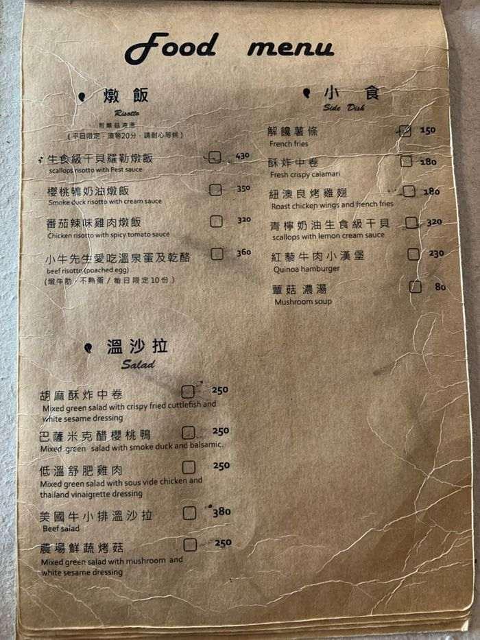 台南東區成大附近咖啡廳/開普3號店溫沙拉/燉飯
