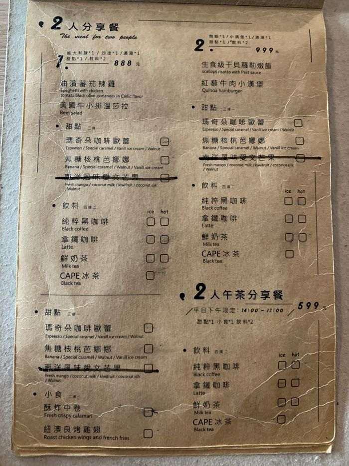 台南東區成大附近咖啡廳/開普3號店雙人分享餐