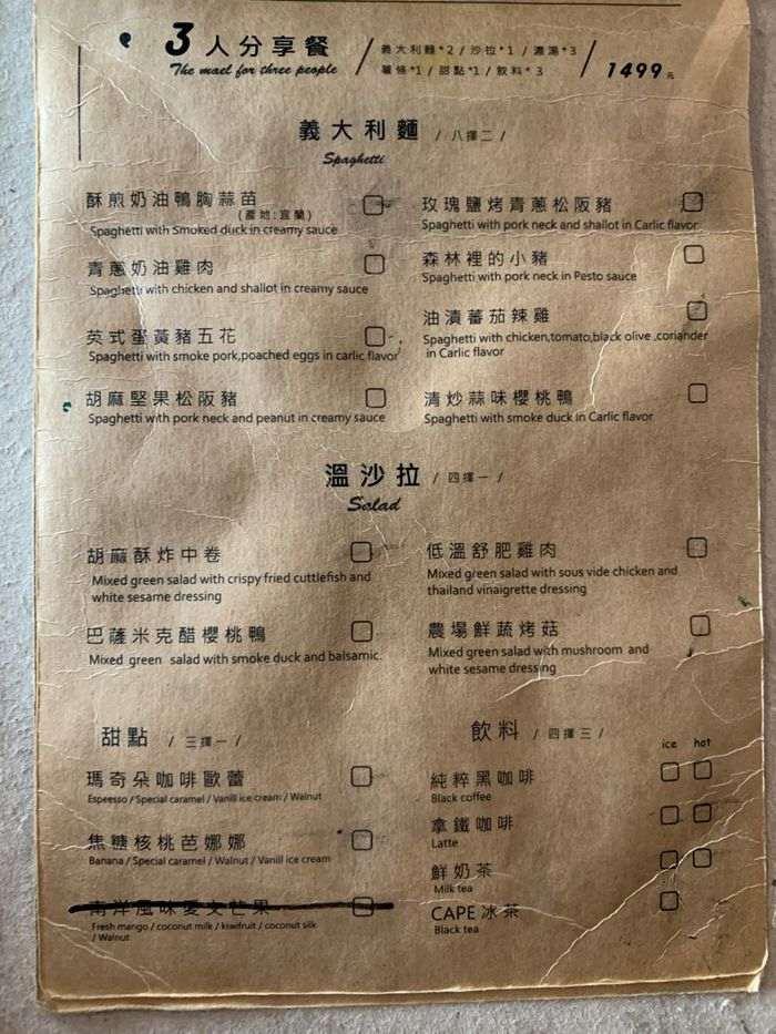 台南東區成大附近咖啡廳/開普3號店三人分享餐