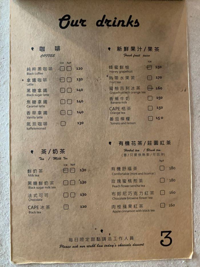 台南東區成大附近咖啡廳/開普3號店飲料飲品