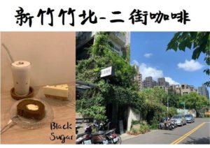 新竹竹北二街咖啡/竹北可以安靜讀書又可以好好拍照的網美咖啡廳推薦