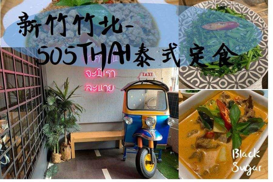 新竹竹北泰式異國料理/505THAI泰式定食/有合菜也有套餐/竹北中正東路泰國菜推薦
