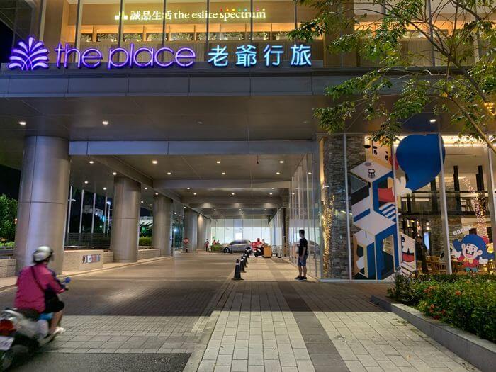 台南東區住宿/老爺行旅The Place Tainan/台南住宿飯店酒店推薦/設計風格結合在地元素飯店車道