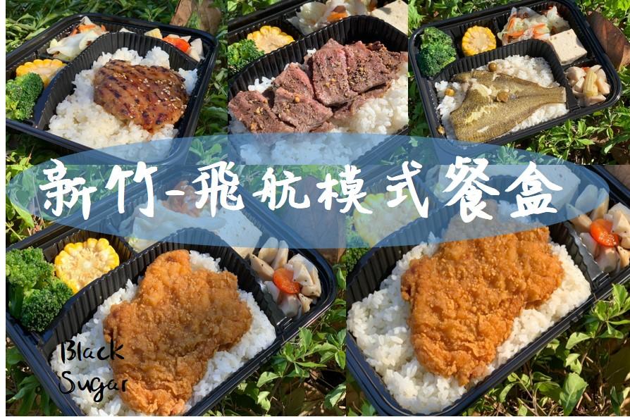 新竹會議便當外送推薦/飛航模式餐盒專賣店/竹南跟竹科園區也有送噢