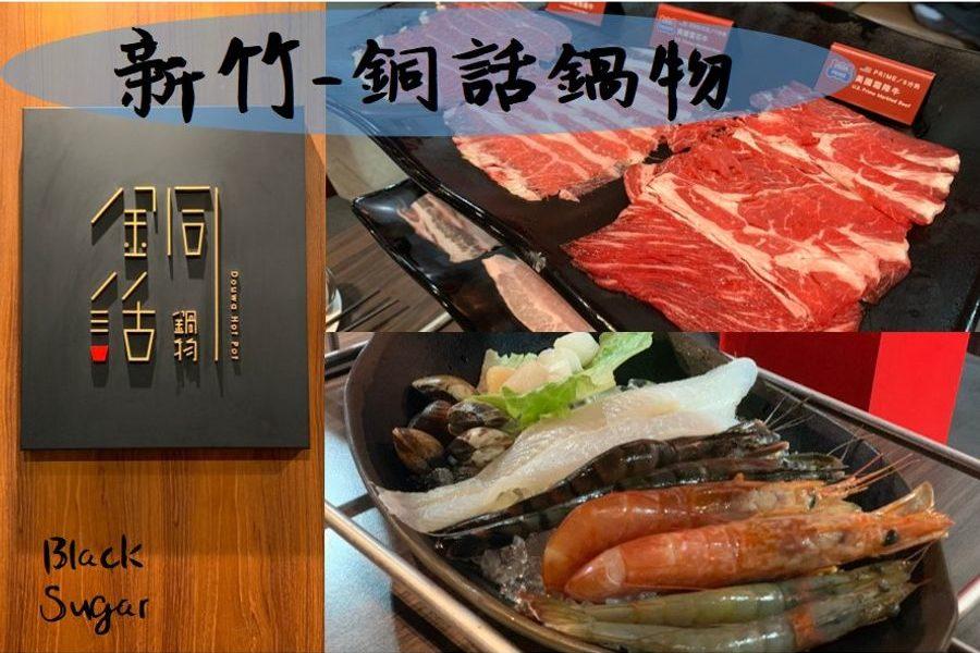 新竹鴛鴦鍋火鍋吃到飽推薦/銅話鍋物/芙洛麗大飯店二樓餐廳