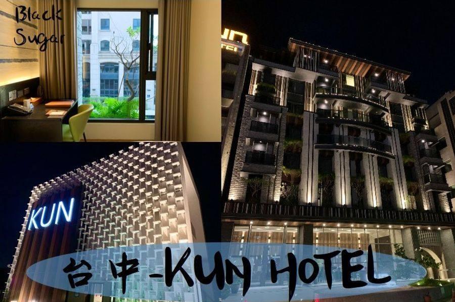 台中逢甲住宿推薦/KUN HOTEL/夜市附近高CP值飯店/走路5分鐘到夜市