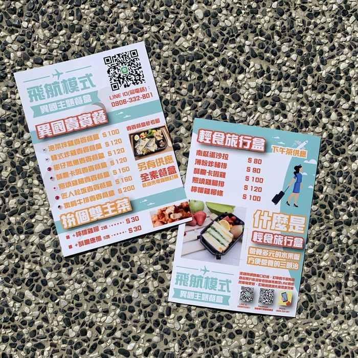 新竹會議便當外送推薦/飛航模式餐盒專賣店/竹南也有送噢/菜單MENU