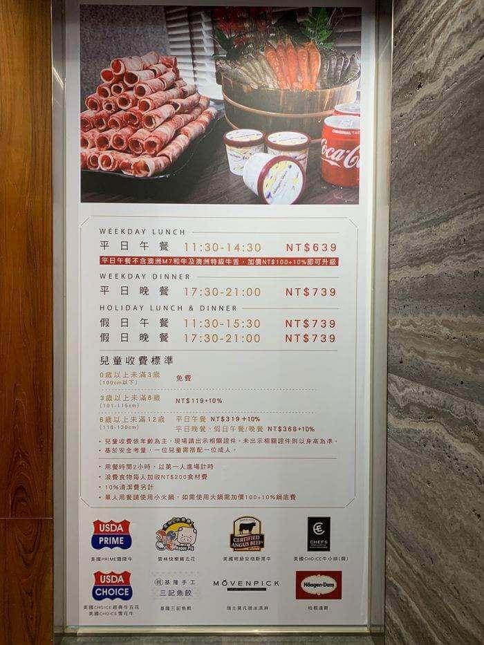 新竹鴛鴦鍋火鍋吃到飽推薦/銅話鍋物/芙洛麗大飯店二樓餐廳計費方式、價格