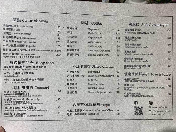 新竹竹北早午餐推薦/二十四分之一早午餐手作麵包/單點菜單MENU