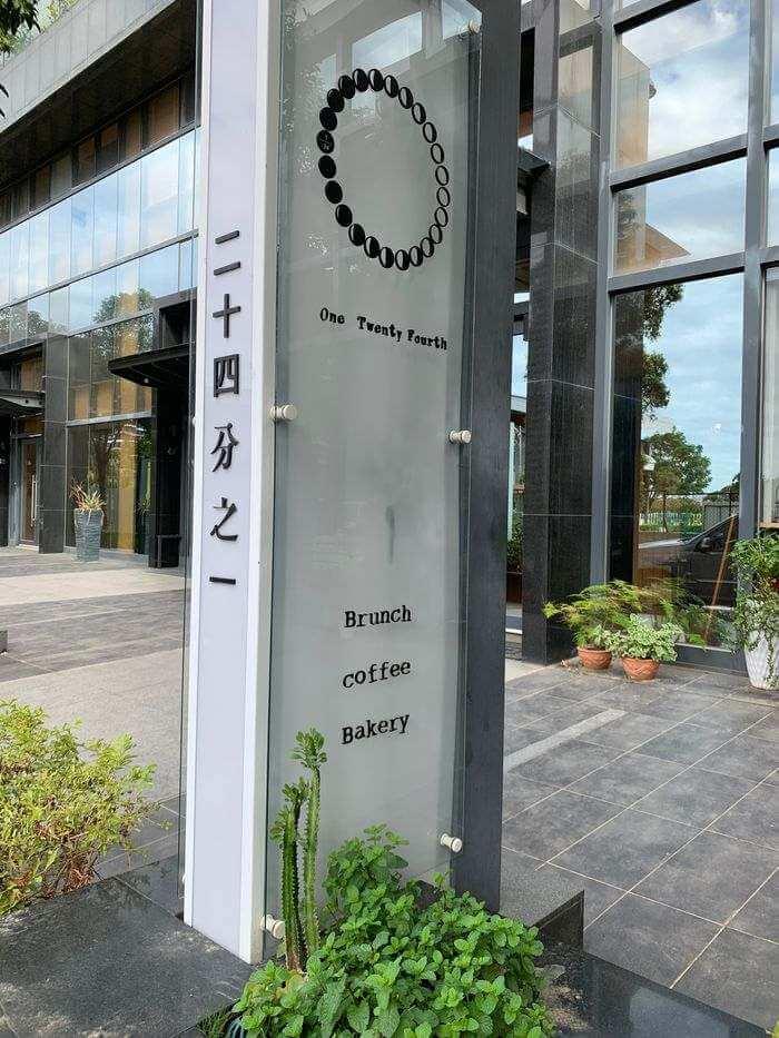 新竹竹北早午餐推薦/二十四分之一早午餐手作麵包/外觀招牌