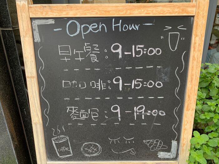 新竹竹北早午餐推薦/二十四分之一早午餐手作麵包/戰斧豬排和各種剛出爐的麵包營業時間OPEN HOUR