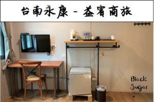台南永康住宿推薦/益賓商旅/早餐&頂樓遊戲室/CP值超高住宿