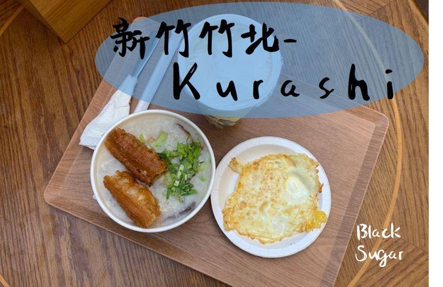 Kurashi/新竹竹北IG熱門早午餐推薦/古早味阿嬤鹹粥好吃