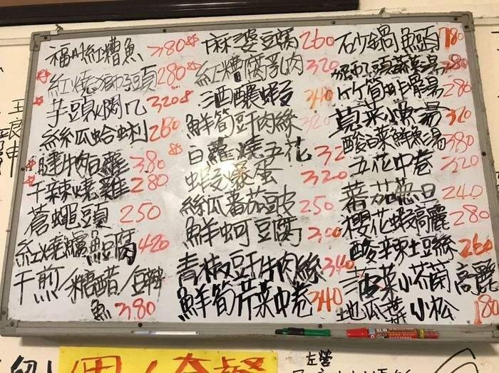 中永和永安市場捷運站美食推薦/眷村陶鍋菜/滾燙上桌的好味道菜單MENU