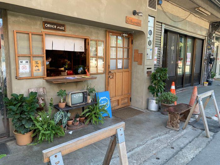 Kurashi/新竹竹北IG熱門早午餐推薦/古早味阿嬤鹹粥超好吃 ~外觀