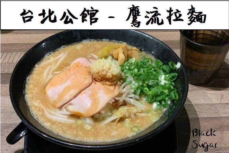 台北公館拉麵推薦/鷹流東京豚骨拉麵-極匠