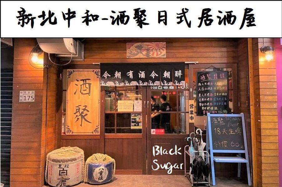 台北中永和居酒屋推薦/酒聚日式燒烤串燒炸物/捷運景安站走路一分鐘