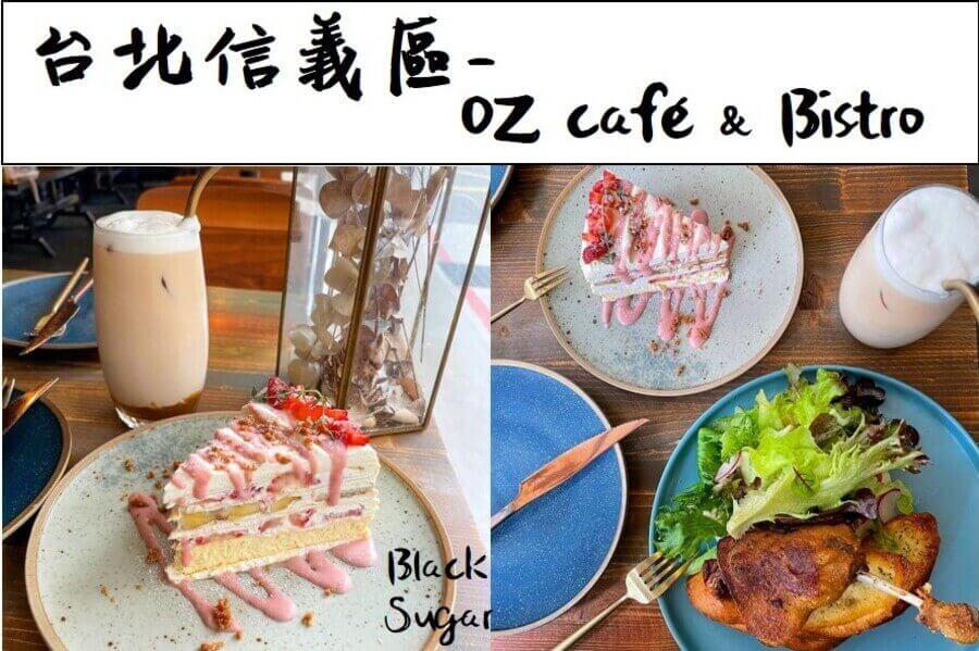 OZ Cafe & Bistro/台北信義區捷運象山101站附近早午餐推薦/內有菜單電話地址