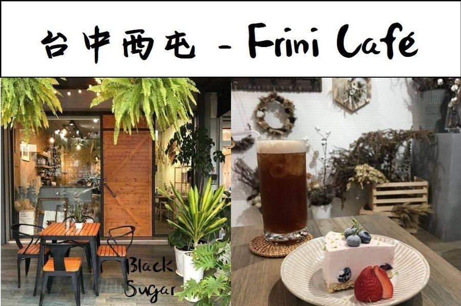 台中西屯咖啡廳Frini Café/逢甲東海大學附近不限時乾燥花咖啡館