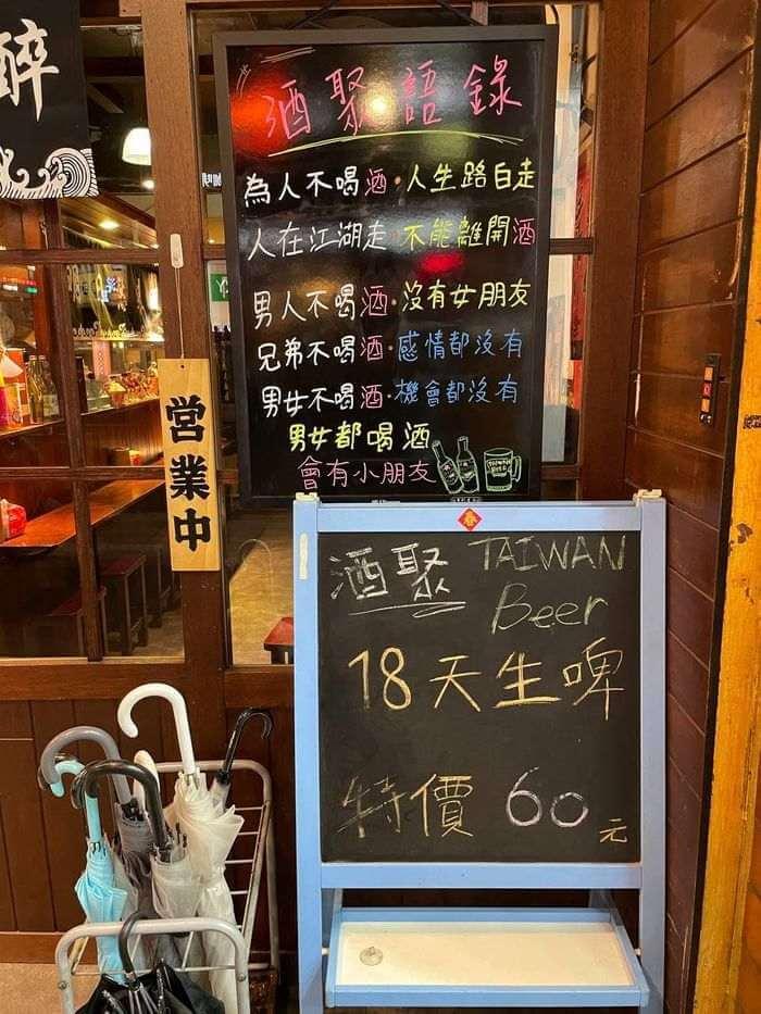 台北中永和居酒屋推薦/酒聚日式燒烤串燒炸物/捷運景安站美食/外觀