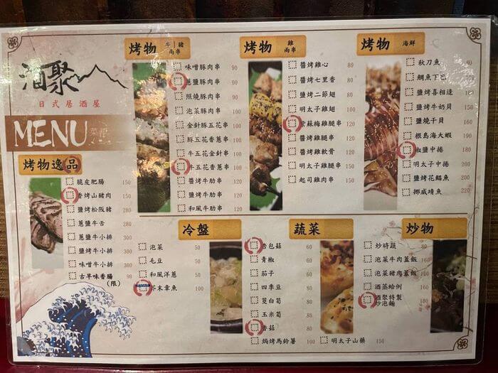 台北中永和居酒屋推薦/酒聚日式燒烤串燒炸物/捷運景安站美食/菜單MENU