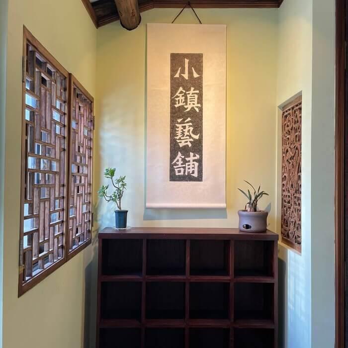 新竹北埔老街老屋咖啡廳/小鎮藝鋪