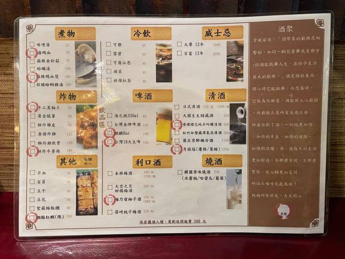 台北中永和居酒屋推薦/酒聚日式燒烤串燒炸物/捷運景安站美食/煮物菜單