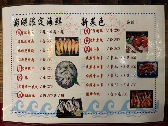 台北中永和居酒屋推薦/酒聚日式燒烤串燒炸物/捷運景安站美食/海鮮菜單