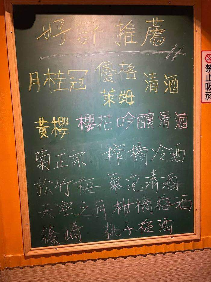 台北中永和居酒屋推薦/酒聚日式燒烤串燒炸物/捷運景安站美食/推薦酒品