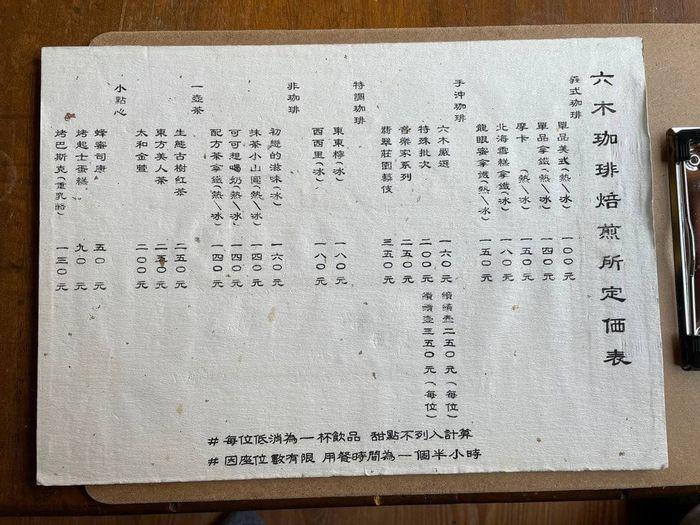 新竹北埔老街老屋咖啡廳/菜單MENU
