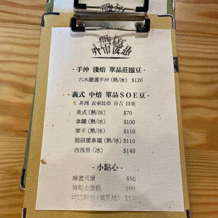 新竹北埔老街老屋咖啡廳/外帶優惠菜單MENU