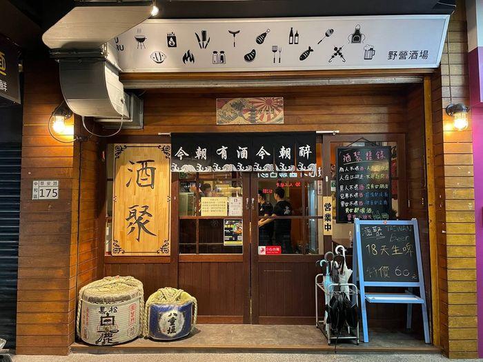 台北中永和居酒屋推薦/酒聚日式燒烤串燒炸物/捷運景安站美食/店門口很美