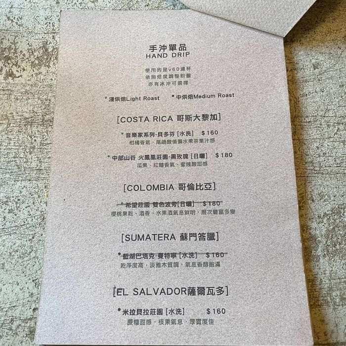 新竹不限時咖啡廳推薦/貳參咖啡/哥倫比亞、科斯大黎加、蘇門答臘