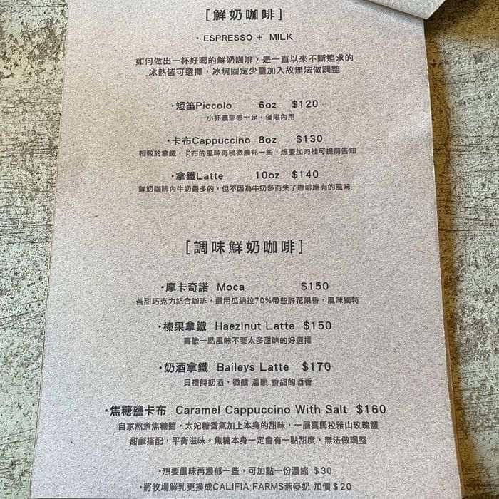 新竹不限時咖啡廳推薦/貳參咖啡/鮮奶咖啡