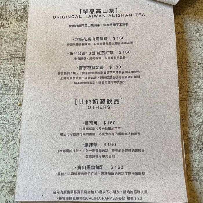 新竹不限時咖啡廳推薦/貳參咖啡/單品高山茶