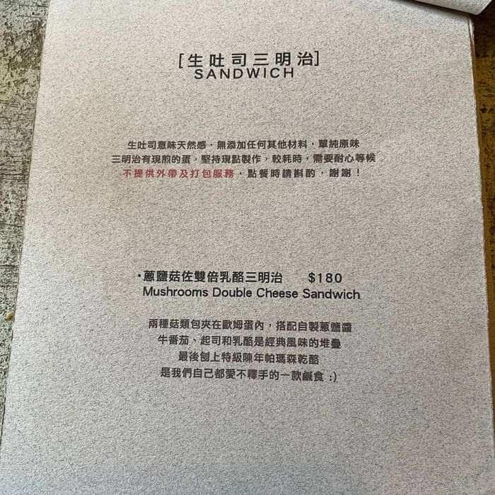 新竹不限時咖啡廳推薦/貳參咖啡/生土司三明治